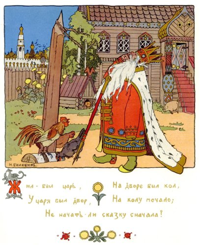 Художник Иван Яковлевич Билибин 16.08.1876-07.02.1942