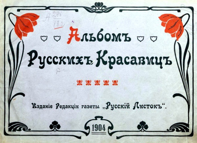 ������ ������� ��������, 1904 �.