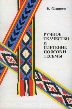 Книги по плетению поясов