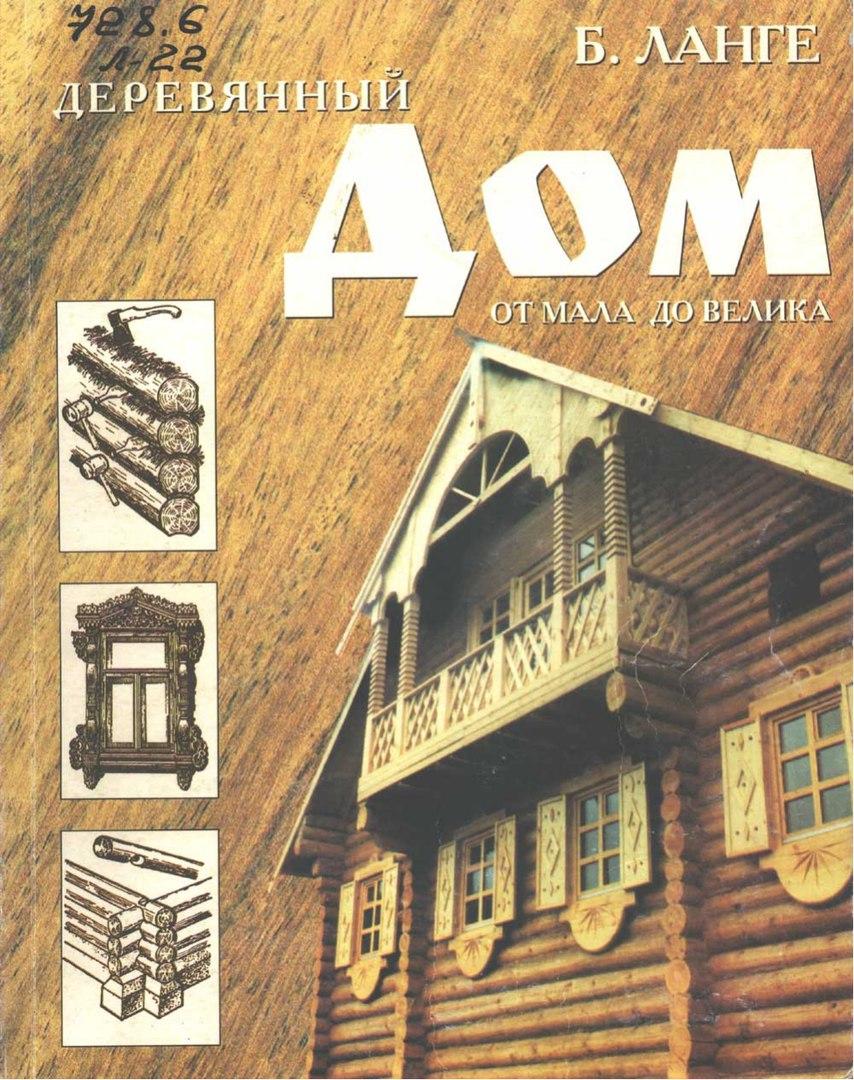 Строительство домов книга