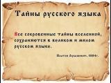 Русский мировосприятие равным образом его тень во языке, либо благодаря чего Запад в жизни не нас безвыгодный поймёт...