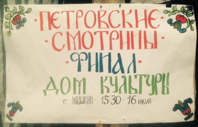 Петровские смотрины 0017, г.Мышкин