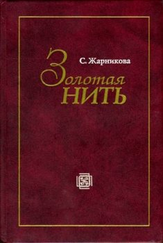 Золотая нить.  Жарникова С.В.
