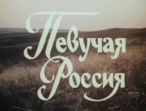Певучая Россия (Василий Панин) [1986 г., Историко-биографический фильм, TVRip]