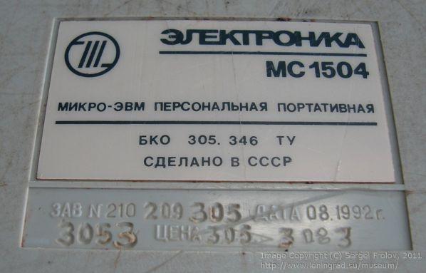 Первый советский ноутбук «Электроника МС 1504»
