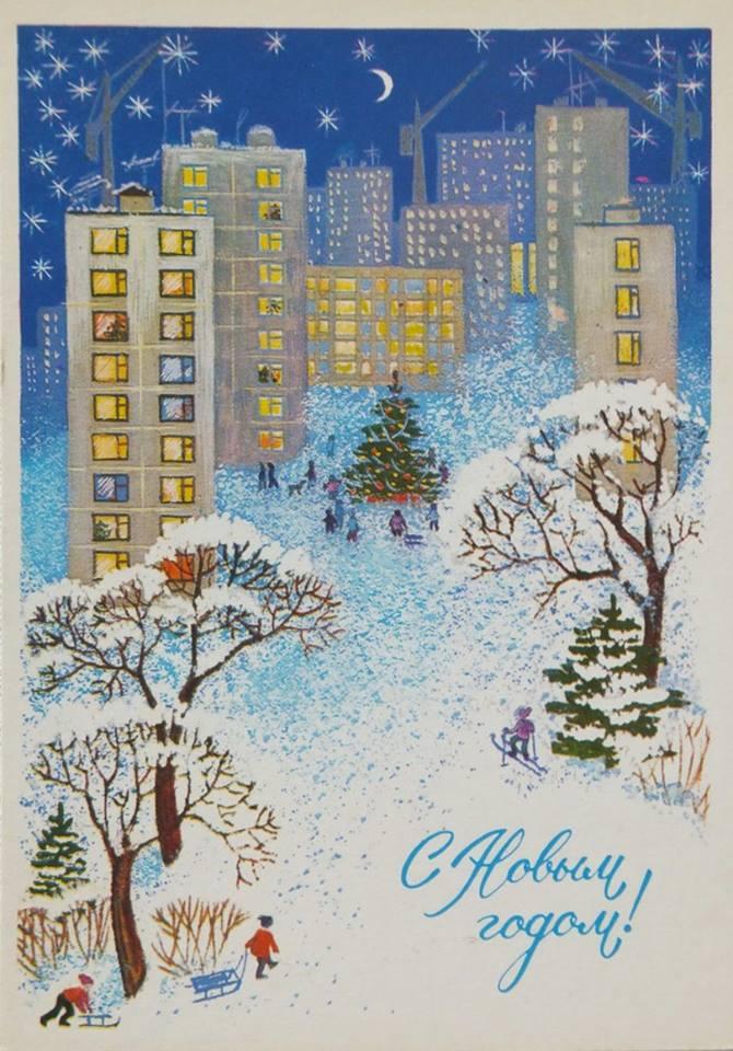 Советские зимние открытки в большом разрешении, пожеланием любви