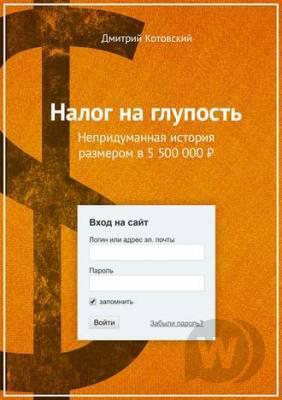 истархов удар русских богов скачать pdf