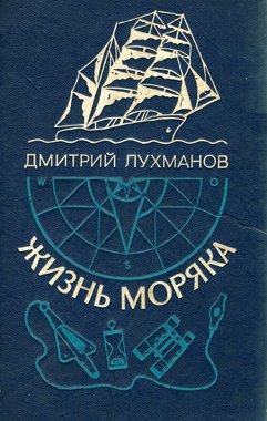 Дмитрий Лухманов. Жизнь моряка - Солёный ветер