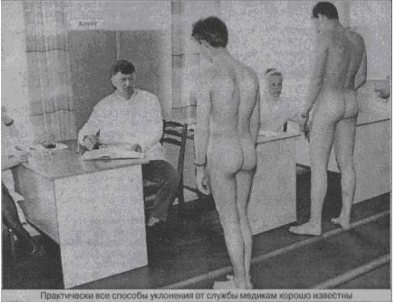 последние голые парни на медкомиссии перед девушками чингачгук