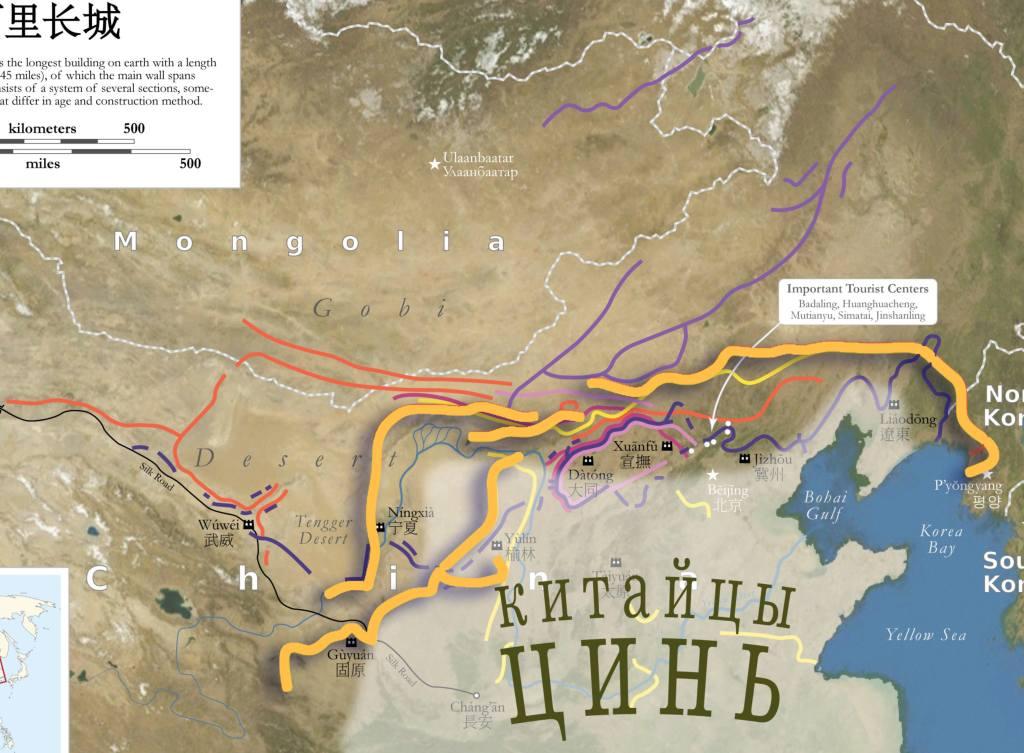 Участки «Китайской» стены в первые пять лет государства Цинь (221 – 206 гг. до н.э.)