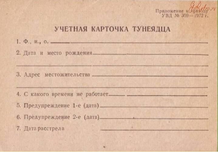 Учетная карточка тунеядца ссср 1972