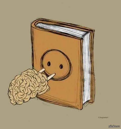 Как читать книгу