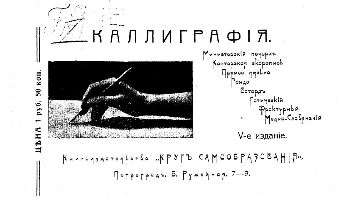 Прописи для каллиграфии (скачать и распечатать) + пособия ...
