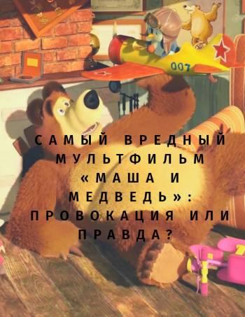 «Маша и Медведь» — самый вредный мультфильм