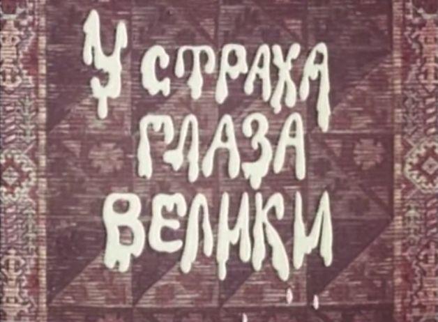 У страха глаза велики (Союзмультфильм) 1946г.